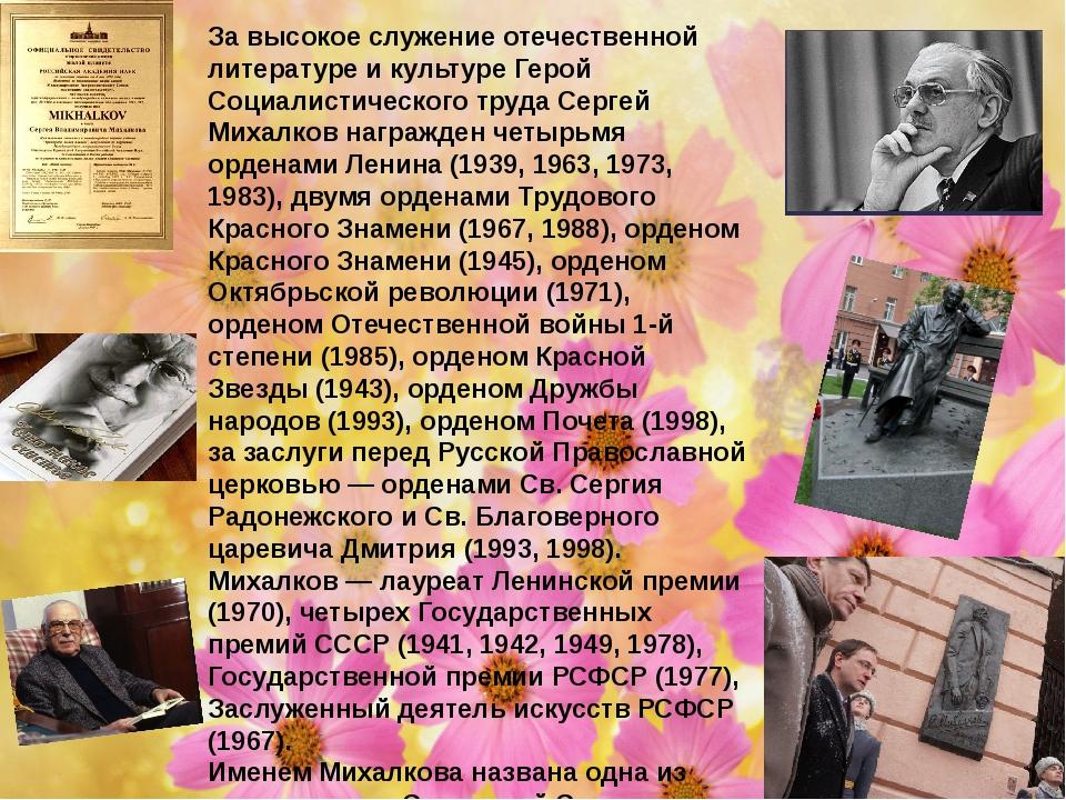 За высокое служение отечественной литературе и культуре Герой Социалистическо...