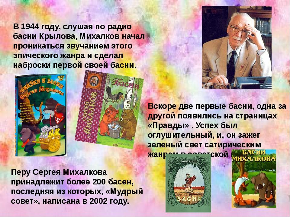 В 1944 году, слушая по радио басни Крылова, Михалков начал проникаться звучан...