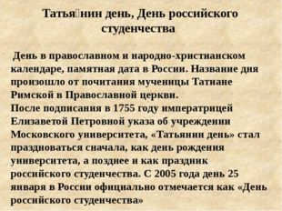 Татья́нин день, День российского студенчества День в православном и народно-х