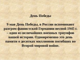 День Победы 9 мая День Победы, в России вспоминают разгром фашистской Германи