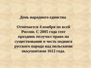 День народного единства Отмечается 4 ноября по всей России. С 2005 года этот