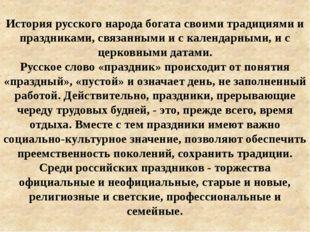 История русского народа богата своими традициями и праздниками, связанными и