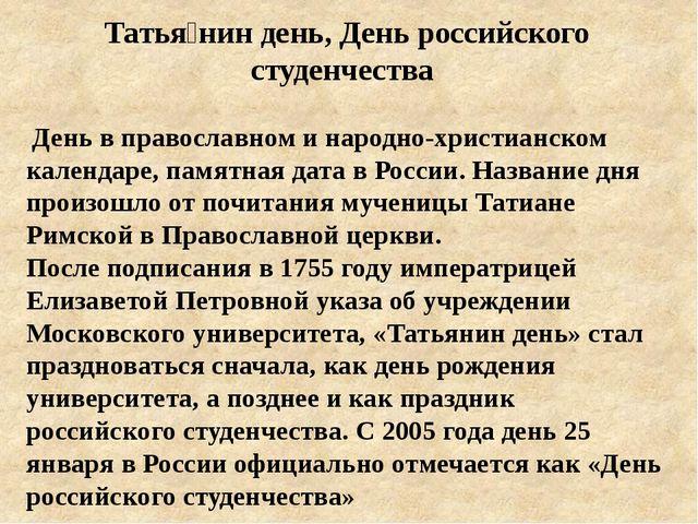 Татья́нин день, День российского студенчества День в православном и народно-х...