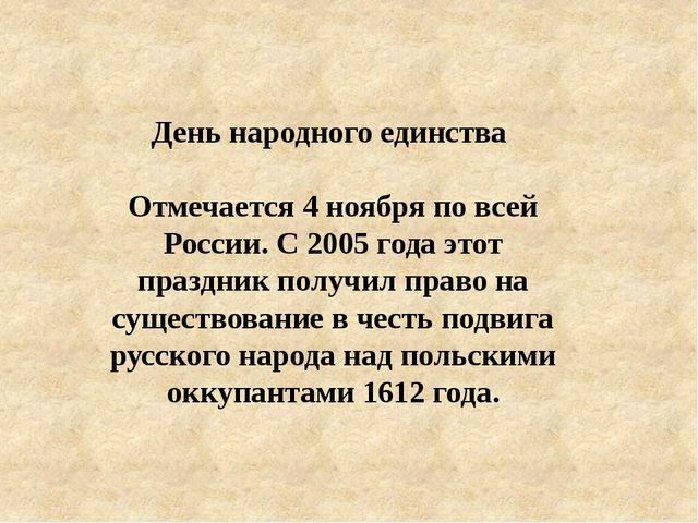 День народного единства Отмечается 4 ноября по всей России. С 2005 года этот...