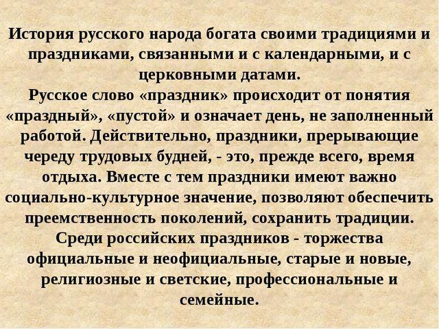История русского народа богата своими традициями и праздниками, связанными и...
