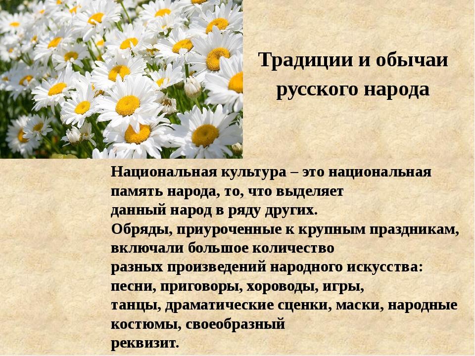 Национальная культура – это национальная память народа, то, что выделяет данн...
