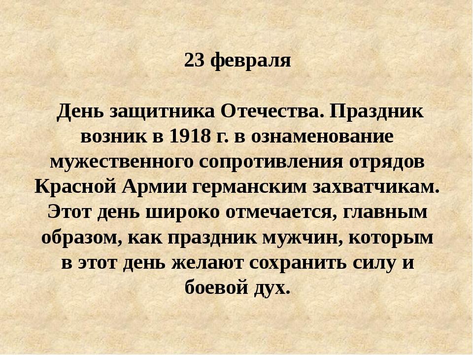 23 февpаля День защитника Отечества. Праздник возник в 1918 г. в ознаменовани...