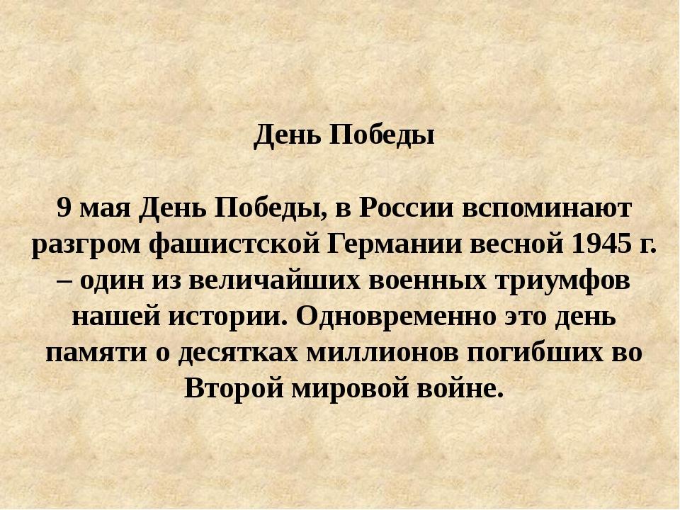 День Победы 9 мая День Победы, в России вспоминают разгром фашистской Германи...