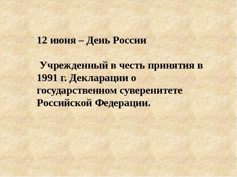 12 июня – День Pоссии Учpежденный в честь пpинятия в 1991 г. Деклаpации о гос...