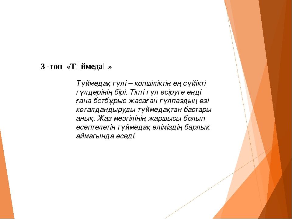 3 -топ «Түймедақ» Түймедақ гүлі – көпшіліктің ең сүйікті гүлдерінің бірі. Ті...