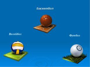 Баскетбол Волейбол Футбол