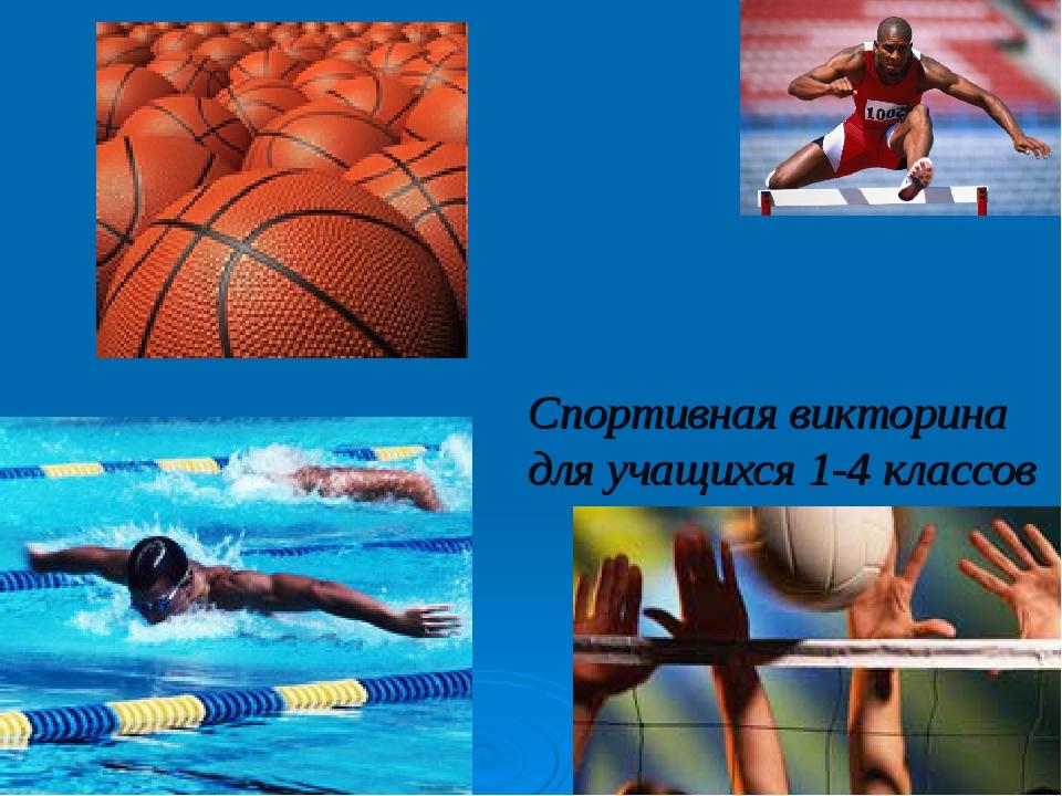 Спортивная викторина для учащихся 1-4 классов