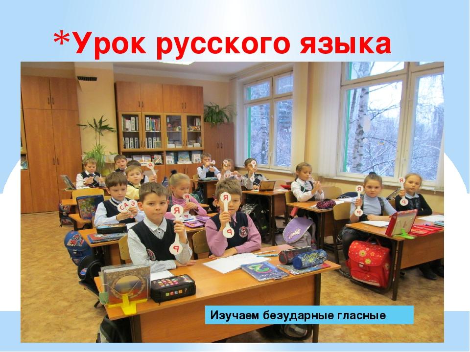 Урок русского языка Изучаем безударные гласные