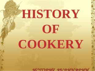 HISTORY OF COOKERY ИСТОРИЯ КУЛИНАРИИ
