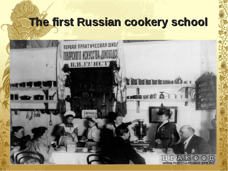 The first Russian cookery school