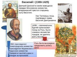 Дмитрий Донской в своём завещании передал Московское княжество, владимирский