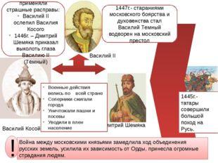 Василий Косой Дмитрий Шемяка Военные действия велись по всей стране Соперники