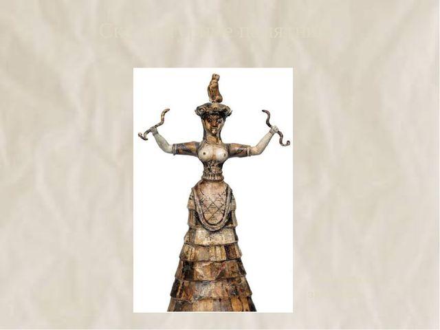 Скульптурные памятники. «Богиня со змеями»
