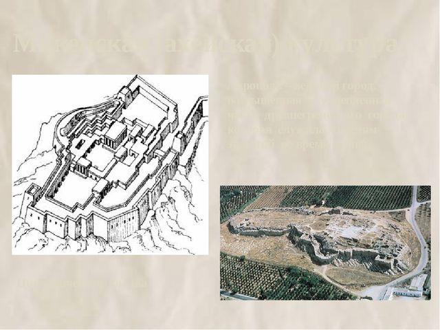 Микенская (ахейская) культура. Циклопическая кладка Акрополь – верхний город,...