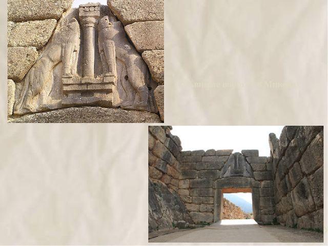 «Львиные ворота» в Микенах 