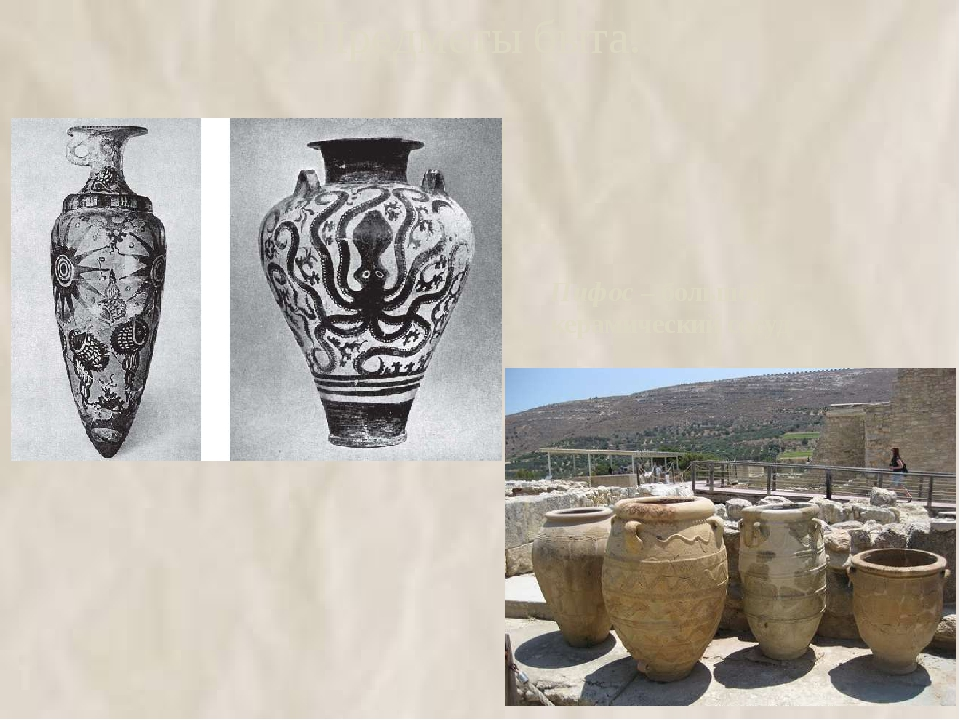 Предметы быта. Пифос – большой керамический сосуд
