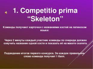 """1. Competitio prima """"Skeleton"""" Команды получают карточки с названиями костей"""