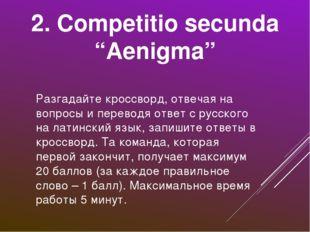 """2. Competitio secunda """"Aenigma"""" Разгадайте кроссворд, отвечая на вопросы и пе"""