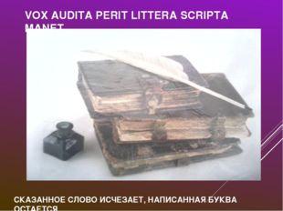 VOX AUDITA PERIT LITTERA SCRIPTA MANET СКАЗАННОЕ СЛОВО ИСЧЕЗАЕТ, НАПИСАННАЯ Б