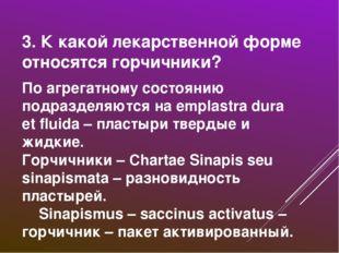3. К какой лекарственной форме относятся горчичники? По агрегатному состоянию