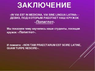 ЗАКЛЮЧЕНИЕ «IN VIA EST IN MEDICINA, VIA SINE LINGUA LATINA» - ДЕВИЗ, ПОД КОТО