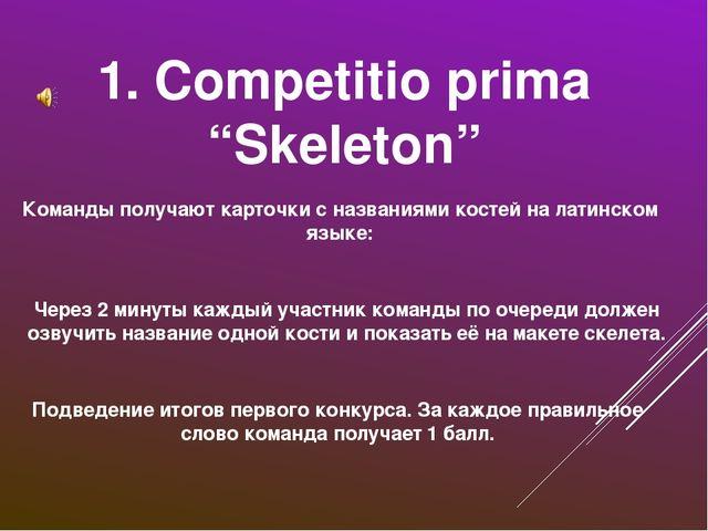 """1. Competitio prima """"Skeleton"""" Команды получают карточки с названиями костей..."""