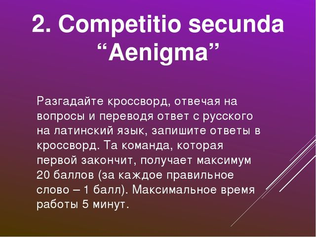 """2. Competitio secunda """"Aenigma"""" Разгадайте кроссворд, отвечая на вопросы и пе..."""
