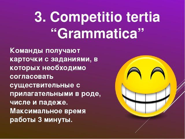 """3. Competitio tertia """"Grammatica"""" Команды получают карточки с заданиями, в ко..."""