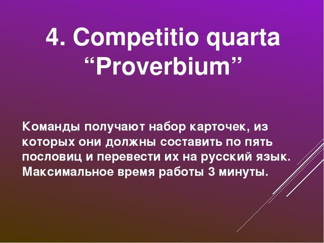 "4. Competitio quarta ""Proverbium"" Команды получают набор карточек, из которых..."