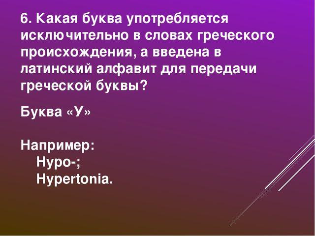 6. Какая буква употребляется исключительно в словах греческого происхождения,...