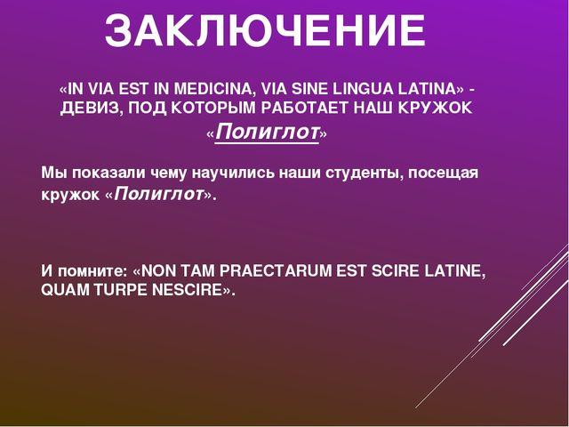 ЗАКЛЮЧЕНИЕ «IN VIA EST IN MEDICINA, VIA SINE LINGUA LATINA» - ДЕВИЗ, ПОД КОТО...