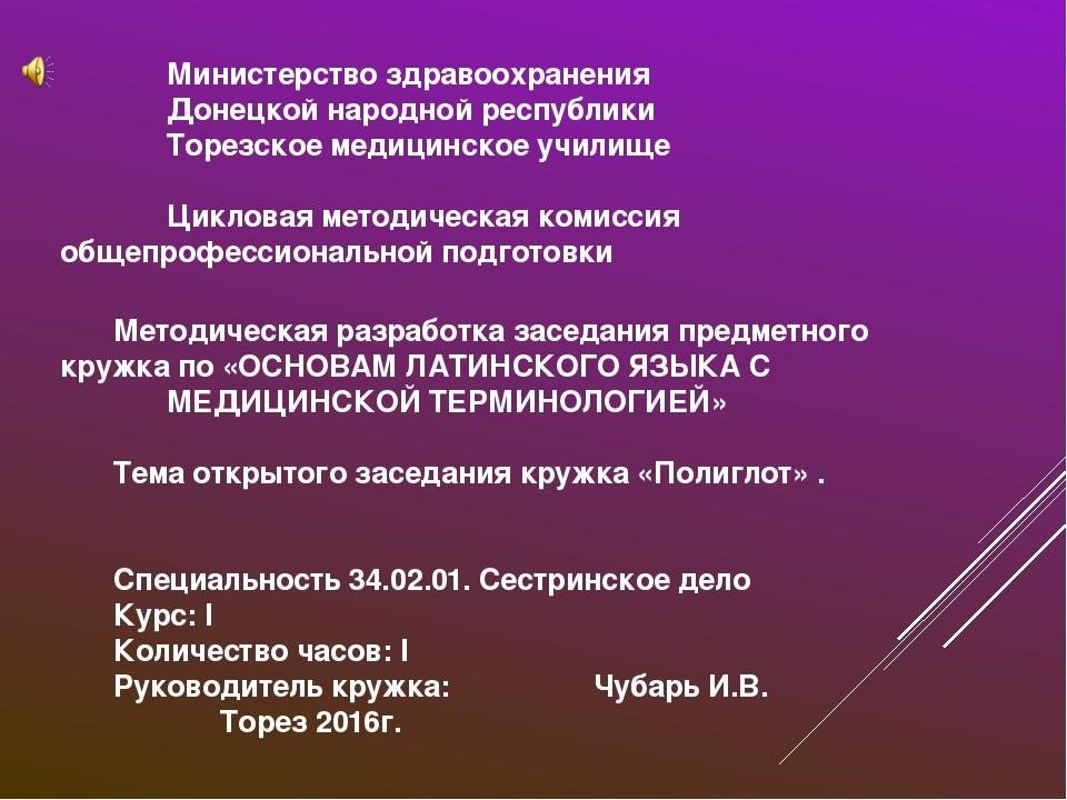 Министерство здравоохранения Донецкой народной республики Торезское мед...