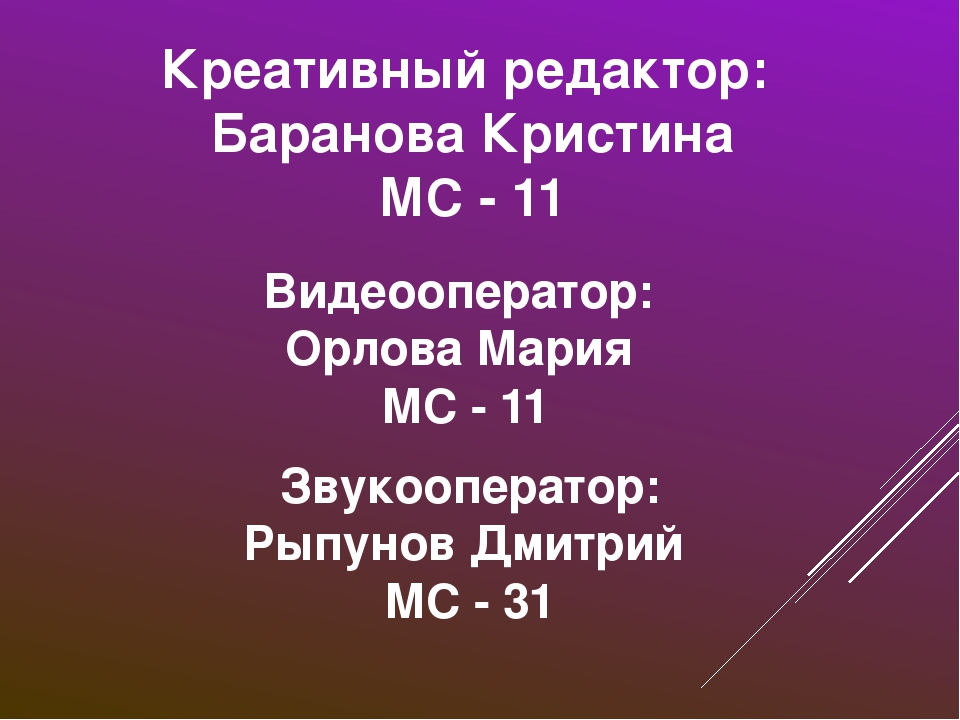 Креативный редактор: Баранова Кристина МС - 11 Видеооператор: Орлова Мария МС...