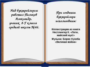 Над буктрейлером работал Пильков Александр, ученик 8-Г класса средней школы №
