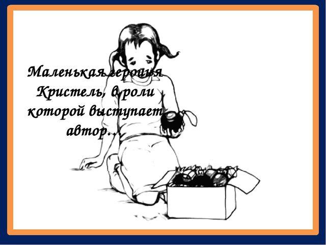 Маленькая героиня Кристель, в роли которой выступает автор…