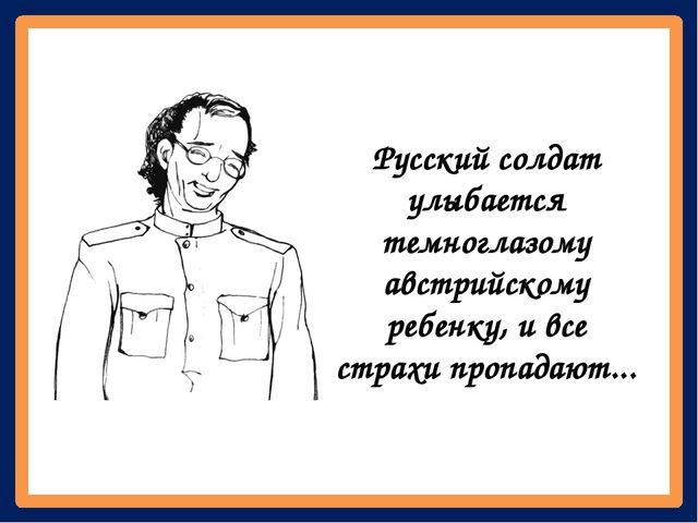 Русский солдат улыбается темноглазому австрийскому ребенку, и все страхи про...