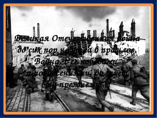 Великая Отечественная война до сих пор не ушла в прошлое. Война, с ее победа...