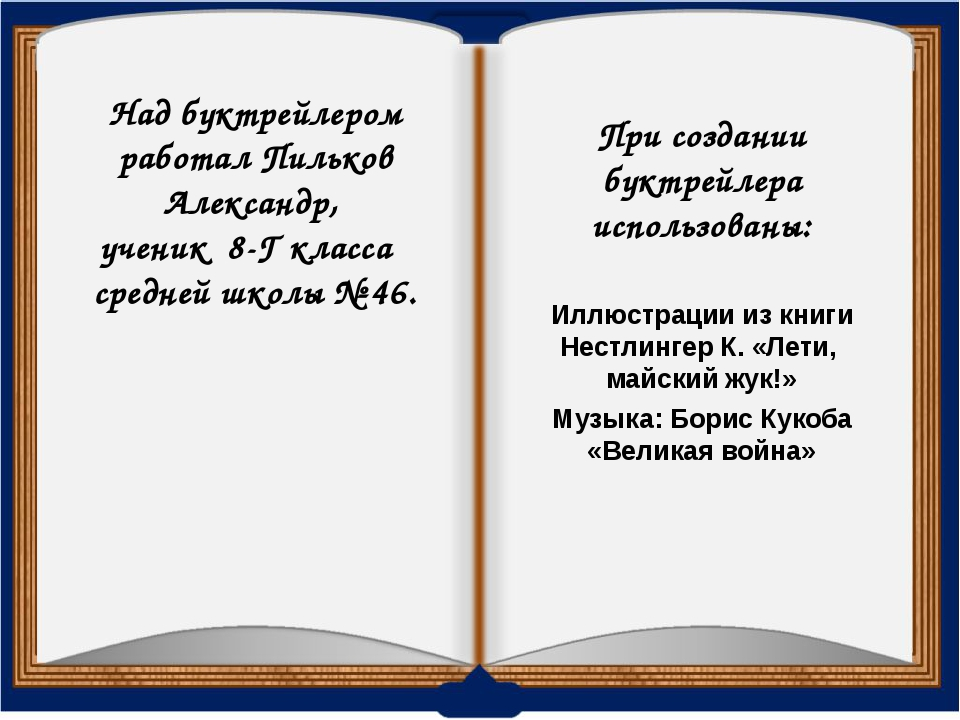 Над буктрейлером работал Пильков Александр, ученик 8-Г класса средней школы №...