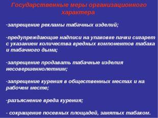 Государственные меры организационного характера запрещение рекламы табачных и
