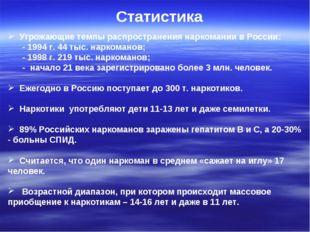 Статистика Угрожающие темпы распространения наркомании в России: - 1994 г. 4