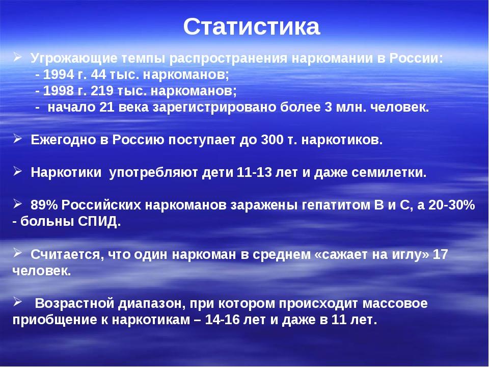 Статистика Угрожающие темпы распространения наркомании в России: - 1994 г. 4...