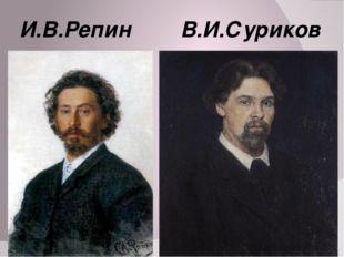 И.В.Репин В.И.Суриков