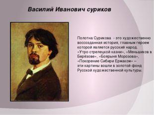 Василий Иванович суриков Полотна Сурикова - это художественно воссозданная ис