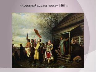 «Крестный ход на пасху» 1861 г.