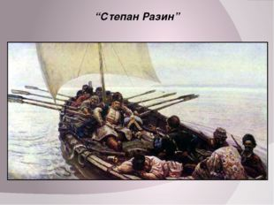 """Степан Разин"""